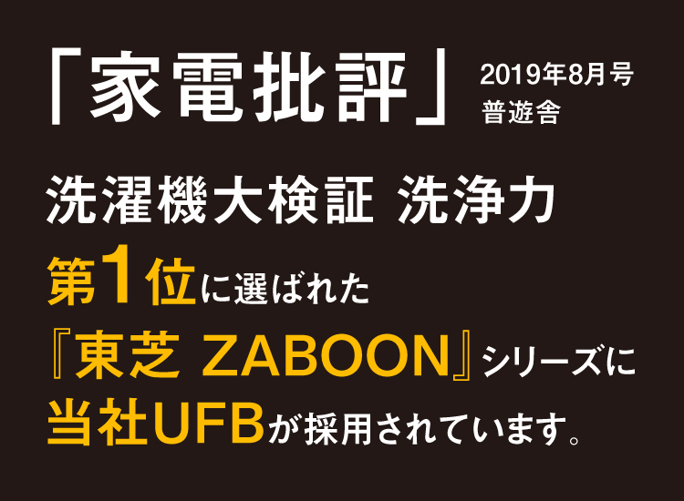 家電批評 第1位 東芝 ZABOON UFB