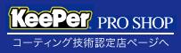 EneJet 名岐バイパスSS キーパープロショップ