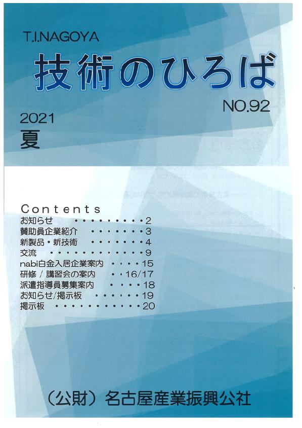 名古屋産業振興公社様の機関紙に記事が掲載されました。
