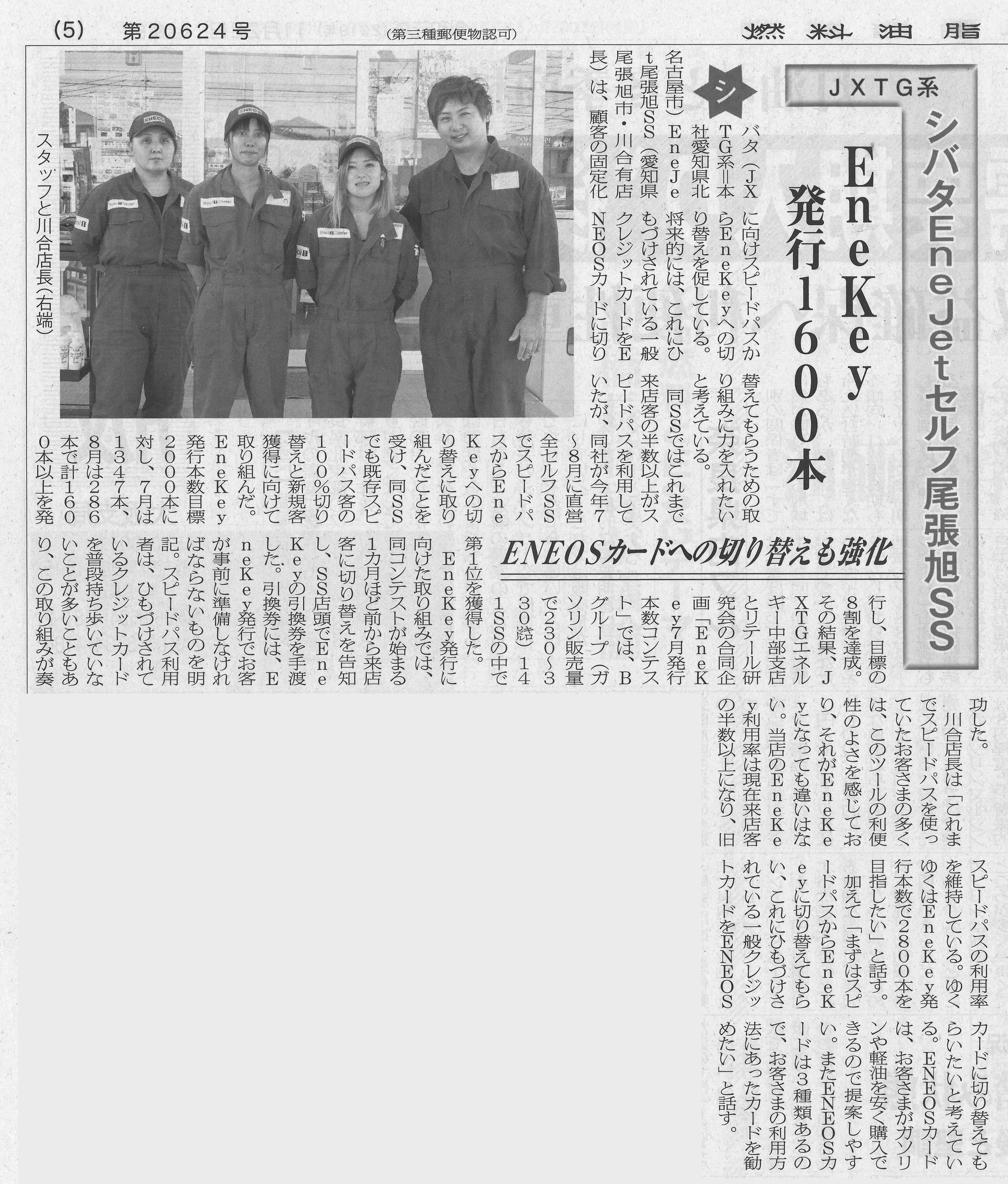 EneKey 発行1,600本 (燃料油脂新聞に掲載されました)