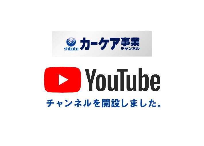 カーケア事業公式YouTubeチャンネル開設のお知らせ