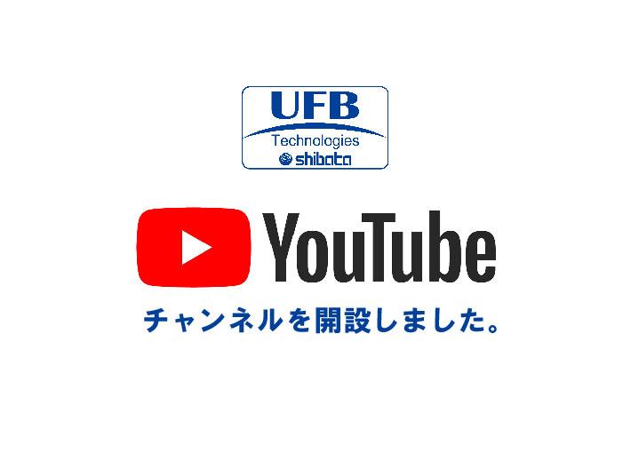 ファインバブル事業部公式YouTubeチャンネル開設のお知らせ