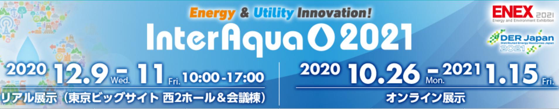 InterAqua 2021 に出展いたします