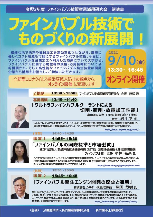 「ファインバブル技術産業活用研究会 講演会」登壇のお知らせ
